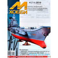 M0419  M-Hobby, issue #04(214) April 2019