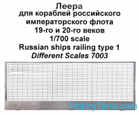 Photo-etched set 1/700 Russian ships railing, type 1